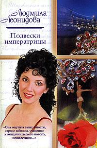 Подвески императрицы ( 5-17-036954-9, 5-9713-2486-1, 5-9762-2664-7 )