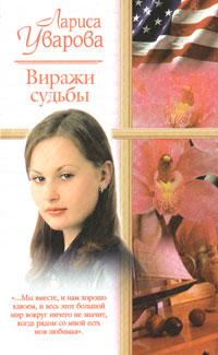 Обложка книги Виражи судьбы