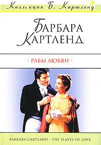 России оплатой любовный роман санча рабыня