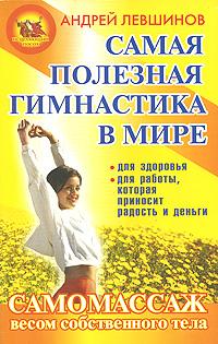 Самая полезная гимнастика в мире. Самомассаж весом собственного тела ( 5-93878-366-9 )