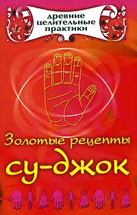 Золотые рецепты су-джок ( 978-5-17-042783-3 )