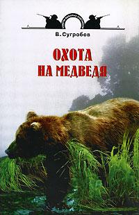 Охота на медведя ( 5-98435-443-8 )