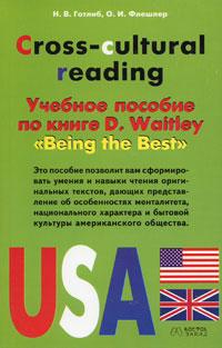 Cross-cultural Reading. Учебное пособие по книге D. Waitley