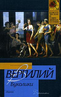 Буколики ( 5-17-036949-2, 5-9713-2484-5, 5-9578-4214-1 )
