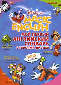 Мой первый английский словарь с героями Диснея