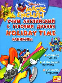 Holiday Time / Каникулы. Учим английский с героями Диснея