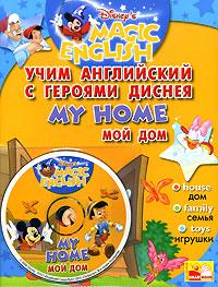 My Home / Мой дом. Учим английский с героями Диснея (+ CD)