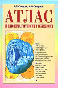 Атлас по цитологии, гистологии и эмбриологии ( 5-488-00514-5, 5-94666-308-9, 985-13-7968-9 )