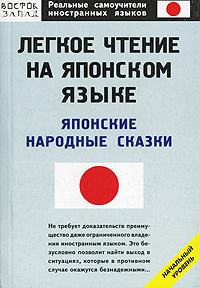 Книга Легкое чтение на японском языке. Японские народные сказки
