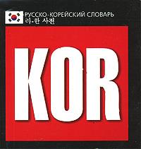 Русско-корейский словарь (миниатюрное издание)