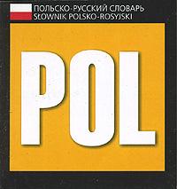 Польско-русский словарь / Slownik polsko-rosyjski (миниатюрное издание)