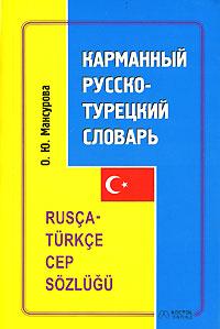 Карманный русско-турецкий словарь / Rusca-turkce cep sozlugu