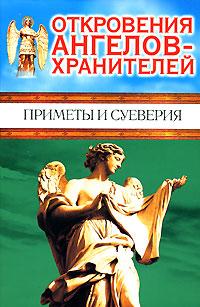 Откровения Ангелов-Хранителей. Приметы и суеверия ( 978-5-17-071799-6, 978-5-17-035231-9? 978-5-9713-1508-7 )