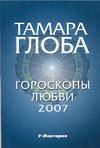 Гороскопы любви на 2007 год. Глоба Т. М.