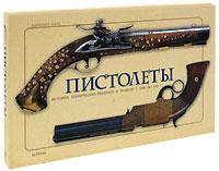 Пистолеты. История, технические решения и модели с 1550 по 1913 г. (подарочное издание). Адриано Сала