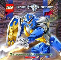 Затерянное Королевство ( 978-5-488-01441-1 )