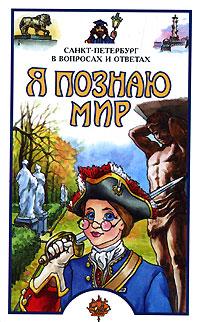Я познаю мир. Санкт-Петербург в вопросах и ответах, Т. Ю. Кравченко