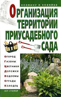 Организация территории приусадебного сада ( 5-17-039299-0, 966-09-0061-9 )