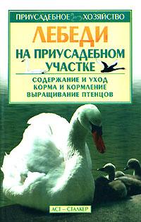 Лебеди на приусадебном участке ( 5-17-029849-8, 966-696-823-1 )
