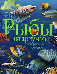 Рыбы аквариумов и декоративных водоемов. А. С. Полонский