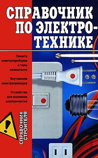 Справочник по электротехнике ( 978-5-17-027999-9, 978-966-696-720-9 )