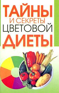 Тайны и секреты цветовой диеты ( 5-17-035949-7, 985-13-6711-7 )
