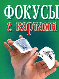 Фокусы с картами ( 985-13-8497-6 )