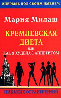 Кремлевская диета, или Как я худела с аппетитом. Никаких ограничений. Мария Милаш