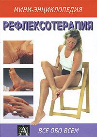 Zakazat.ru Рефлексотерапия. Н. Хэлл