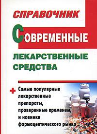 Современные лекарственные средства ( 5-17-030228-2 )