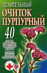 Целительный очиток пурпурный ( 985-13-8147-0 )