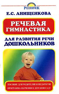 Речевая гимнастика для развития речи дошкольников ( 978-5-17-041326-3, 978-5-271-15514-7, 978-5-88283-413-4 )
