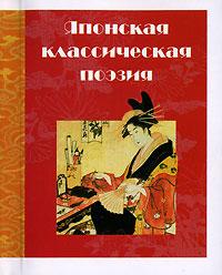 Японская классическая поэзия (миниатюрное издание) ( 978-5-17-037952-1, 978-5-9713-3690-7 )