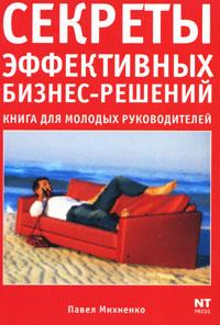 Секреты эффективных бизнес-решений. Книга для молодых руководителей ( 5-477-00480-0 )