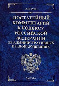 Постатейный комментарий к Кодексу Российской Федерации об административных правонарушениях