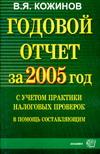 Годовой отчет за 2005 год с учетом практики налоговых проверок, В. Я. Кожинов