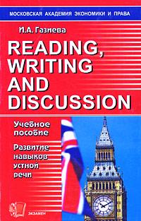 Reading, writing and discussion: учебное пособие по развитию навыков речи