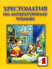 Хрестоматия по литературному чтению. 4 класс