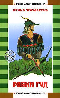 Робин Гуд ( 5-17-040082-9, 5-271-15151-4, 5-9762-1722-2, 978-985-16-0149-9 )