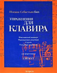 Иоганн Себастьян Бах. Упражнения для клавира