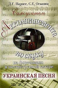 Самоучитель аккомпанемента по слуху на фортепиано и шестиструнной гитаре. Украинская песня ( 5-17-032687-4 )