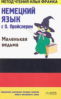 """Немецкий язык с О. Пройслером """"Маленькая ведьма"""" / Otfried Preussler """"Die kleine Hexe"""""""