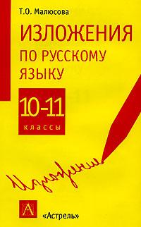 Изложения по русскому языку. 10-11 классы ( 5-17-036933-6, 5-271-13919-0 )