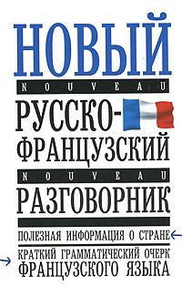 Книга Новый русско-французский разговорник
