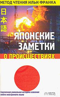 Японские заметки о происшествиях ( 5-17-040823-4 )