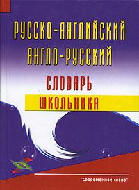 Русско-английский и англо-русский словарь школьника