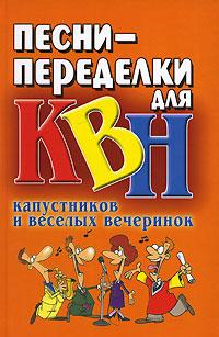 Песни-переделки для КВН, капустников и веселых вечеринок ( 978-985-16-1282-2 )