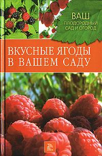 Вкусные ягоды в вашем саду