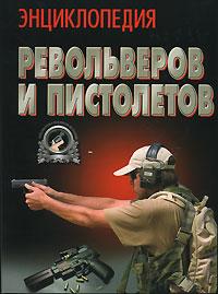 Энциклопедия револьверов и пистолетов. В. Н. Шунков