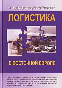 Логистика в Восточной Европе ( 978-9984-39-171-7 )